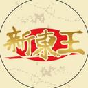 新東王 logo