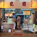 国记粥店 logo