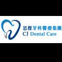 思傑牙科有限公司 logo