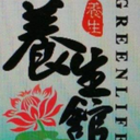 養生館 logo