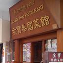 金寶泰國菜館 logo