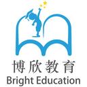 博欣教育 Bright Education logo