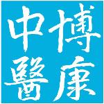 博康中醫診所 logo