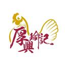 厚興瑜記手撕雞 logo