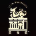 益新美食館 Yixin Restaurant logo