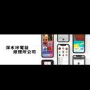 深水埗電話修理所公司 logo