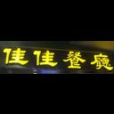 佳佳餐廳 logo