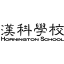 Hornington School 漢科學校 logo