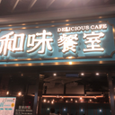 和味餐室 (啟田) logo