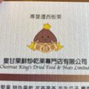 皇甘栗 logo