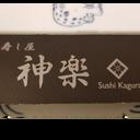 神樂壽司屋 logo