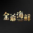 金爺海鮮 logo