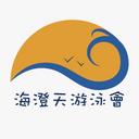 海澄天游泳會 logo