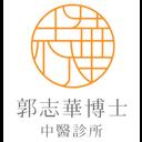 志華醫藥管理有限公司 logo