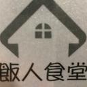 飯人食堂 logo
