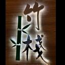 竹棧 logo