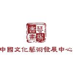 中國文化藝術發展中心 logo