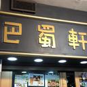 巴蜀軒豬扒酸辣米線 logo