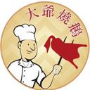 大爺燒鵝 logo