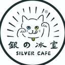 Silver Cafe 銀之冰室 logo