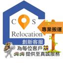 集運自提點-創新搬運搬屋有限公司 logo