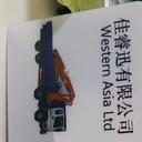 佳志迅建材 logo