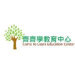 齊齊學教育中心 logo