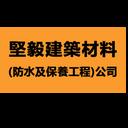 堅毅建築材料(防水及保養工程)公司 logo