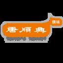 唐順興燒味 logo