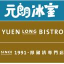 元朗冰室 logo