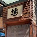 十一串 logo