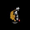竹虎京堂 logo