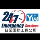 日榮渠務工程有限公司 logo
