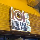 101臺灣品味館 logo