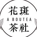 花斑茶社 (銅鑼灣) logo