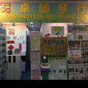 卓韻琴行 logo