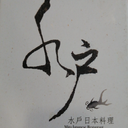 水户日本料理 logo