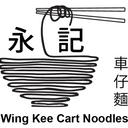 永記車仔麵(荔枝角) logo