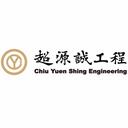 Chiu Yuen Shing Engineering logo