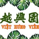 越興園越南菜館 logo