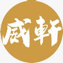 威軒食品 logo