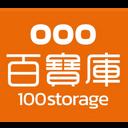 100 Storage 百寶庫 logo