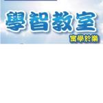 學智教室 logo