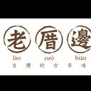老厝邊 logo