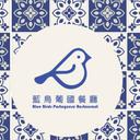 藍鳥葡國餐廳 logo