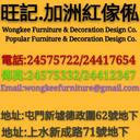 旺記傢俬設計公司 logo
