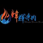 煒輝凍肉 logo