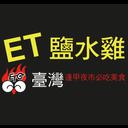 鹽水雞 logo