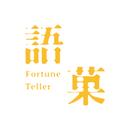 語菓 logo