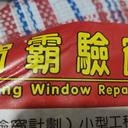 鋁窗公司 logo